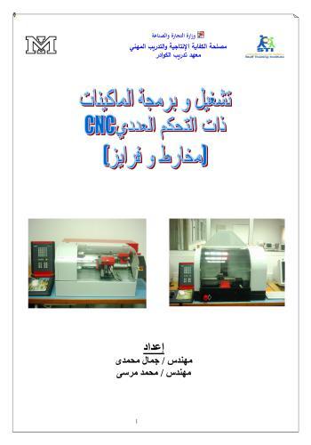 كتاب تشغيل و برمجة الماكينات ذات التحكم العددي CNC - (مخارط و فرايز)  C_n_c_21