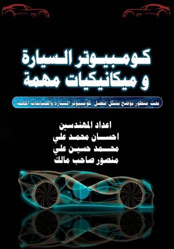 كتاب كومبيوتر السيارة و ميكانيكيات مهمة  C_n_c_22