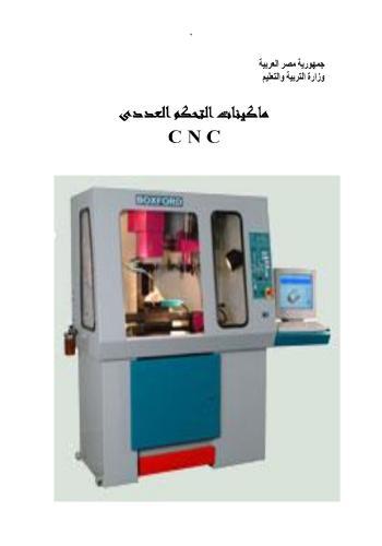 كتاب ماكينات التحكم العددى CNC  C_n_c_23