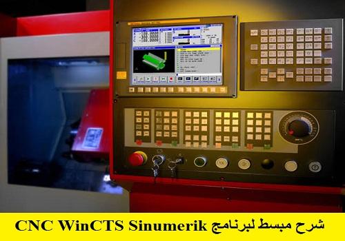 شرح مبسط لبرنامج  CNC WinCTS Sinumerik C_n_c_25