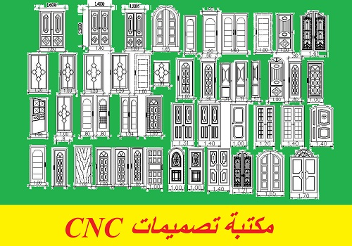 مكتبة تصميمات ماكينات CNC - CNC Digital Design Library  C_n_c_28