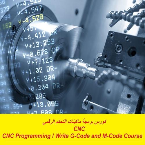 كورس برمجة ماكينات التحكم الرقمي - CNC  CNC Programming - Write G-Code and M-Code Course C_n_c_34