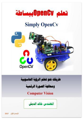 كتاب تعلم Opencv ببساطة  C_o_c_10