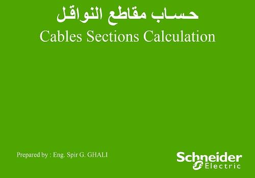 محاضرة بعنوان حـسـاب مقاطع النواقل - Cables Sections Calculation  C_o_t_10