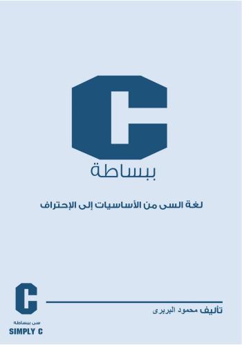 كتاب سي ببساطة - Simply C C_s_a_10