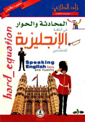 كتاب المحادثة والحوار في اللغة الإنجليزية  C_s_e_10