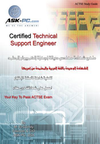 كتاب منهج دبلومة مهندس الصيانة المعتمد - CTSE Curriculum  C_t_s_10