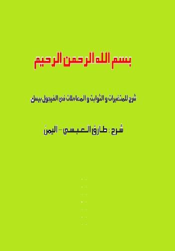 كتاب شرح للمتغيرات والثوابت والمعاملات فى الفيجول بيزك C_v_d10