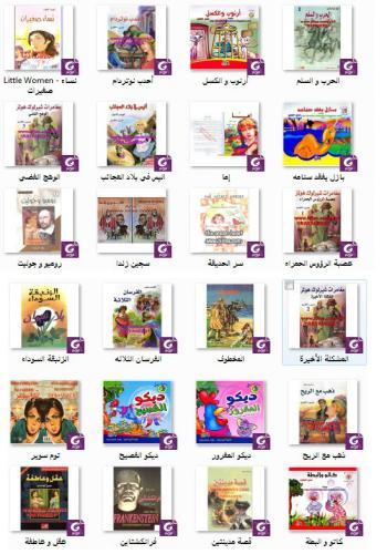 أكبر مجموعة روايات ثنائية اللغة ( عربي - انجليزي ) لتحسين و تطوير اللغة الانجليزية D_a_e_12