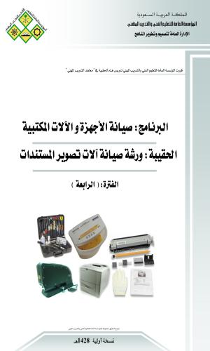 كتاب صيانة آلات تصوير المستندات  D_c_m_10