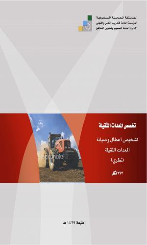كتاب تشخيص أعطال وصيانة المعدات الثقيلة نظري  D_d_m_10