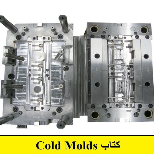 كتاب Cold Molds  D_d_t10