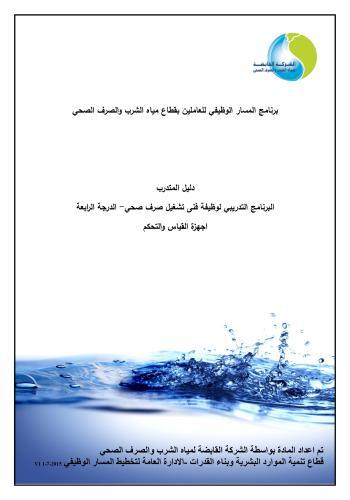 كتاب أجهزة القياس المختلفة و استخدامها في محطات المياه والصرف  D_m_d_10