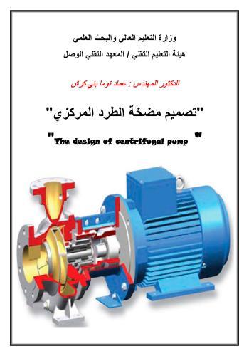 كتاب تصميم مضخة الطرد المركزي - The Design of Centrifugal Pump  D_o_c_10