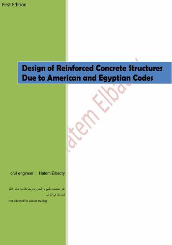 كتيب بعنوان Design of Reinforced Concrete Structures Due to American and Egyptian Codes  D_o_r_12