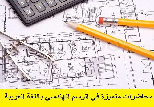 محاضرات متميزة في الرسم الهندسي باللغة العربية  - صفحة 3 D_s_e_10