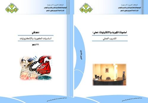 كتاب أساسيات الكهرباء و الالكترونيات نظرى و عملي  E_a_e_10