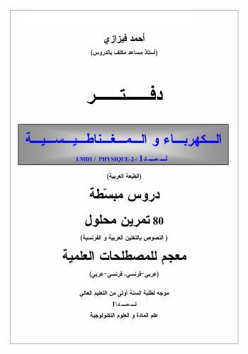 كتاب الكهرباء و المغناطيسية  E_a_m_11