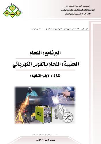 كتاب اللحام بالقوس الكهربائى E_a_w_10