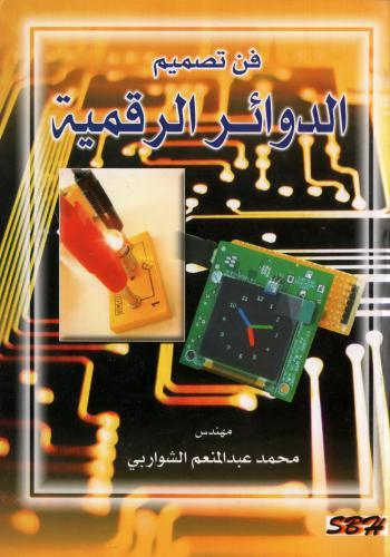 كتاب فن تصميم الدوائر الرقمية  E_c_a10
