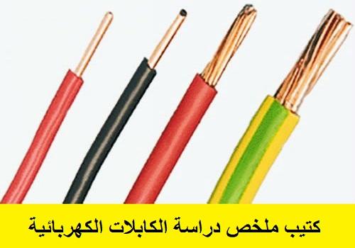 كتيب ملخص دراسة الكابلات الكهربائية  E_c_s_10