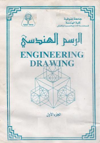 كتاب الرسم الهندسي والإسقاط - الجزء الأول  E_d_p_10