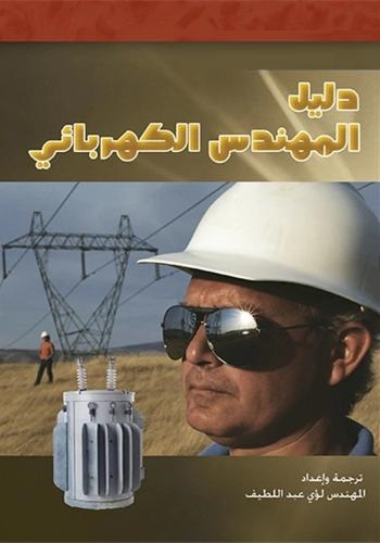 كتاب دليل المهندس الكهربائي  E_e_g_10