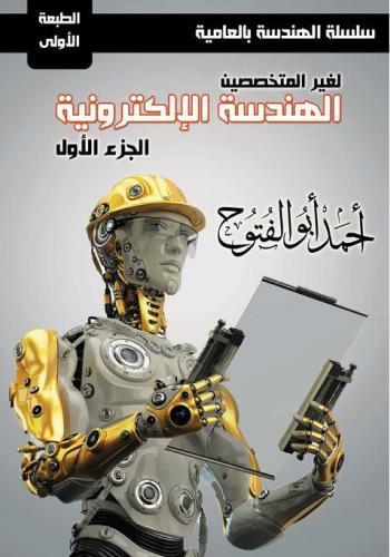 كتاب الهندسة الالكترونية ج1  E_e_p_10