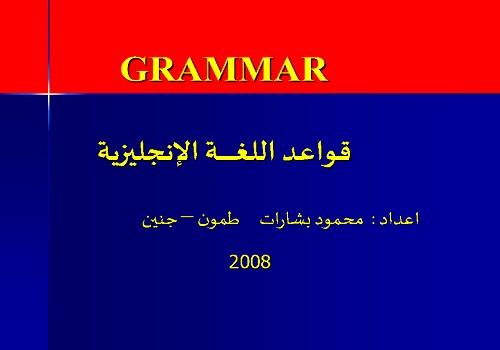 كتاب قواعد اللغة الإنجليزية - English Grammar E_g_b10