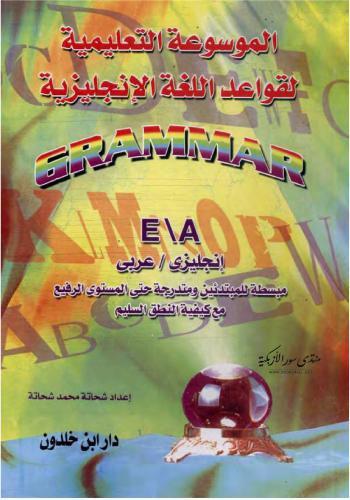 كتاب الموسوعة التعليمية لقواعد اللغة الإنجليزية  E_g_l_10