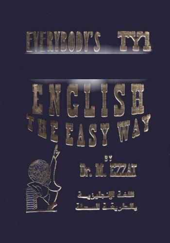 كتاب اللغة الإنجليزية بالطريقة السهلة  E_l_l_11