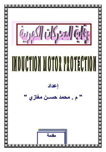 كتيب بعنوان وقاية المحركات الكهربية  E_m_p_12