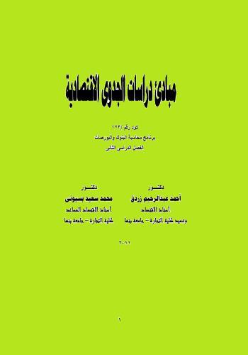 كتاب مبادئ دراسات الجدوى الاقتصادية  E_o_s_10