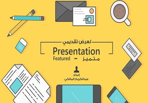 محاضرة بعنوان لعرض تقديمي متميز - Presentation E_p11