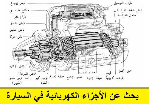 بحث عن الأجزاء الكهربية بالسيارة E_p_c_10