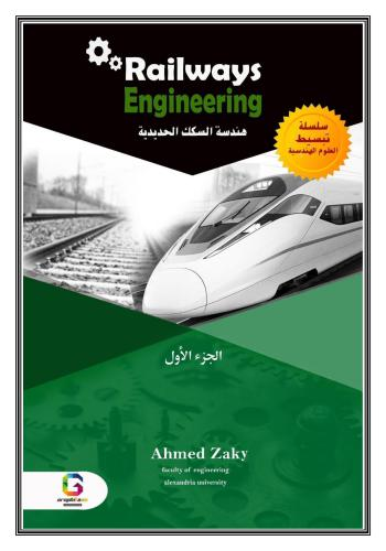 كتاب هندسة السكك الحديدية الجزء الأول  E_r_w_10