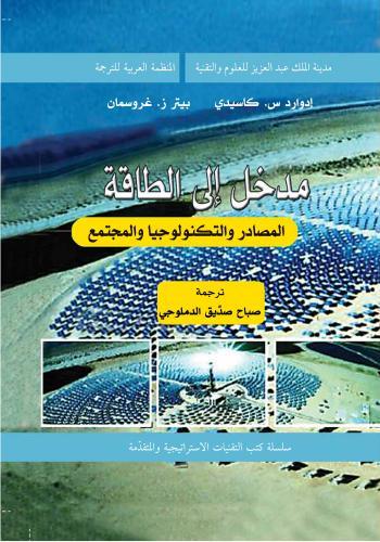 كتاب مدخل الي الطاقة - المصادر والتكنولوجيا والمجتمع  E_t_e_10