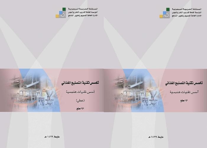 كتاب أسس تقنيات هندسية نظري و عملي  E_t_f_10