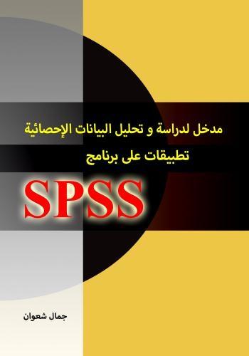 كتاب مدخل لدراسة و تحليل البيانات الإحصائية - تطبيقات على برنامج SPSS  E_t_s_11