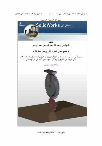 كتاب مدخل الى سوليدوركس - SolidWorks - صفحة 4 E_t_s_12