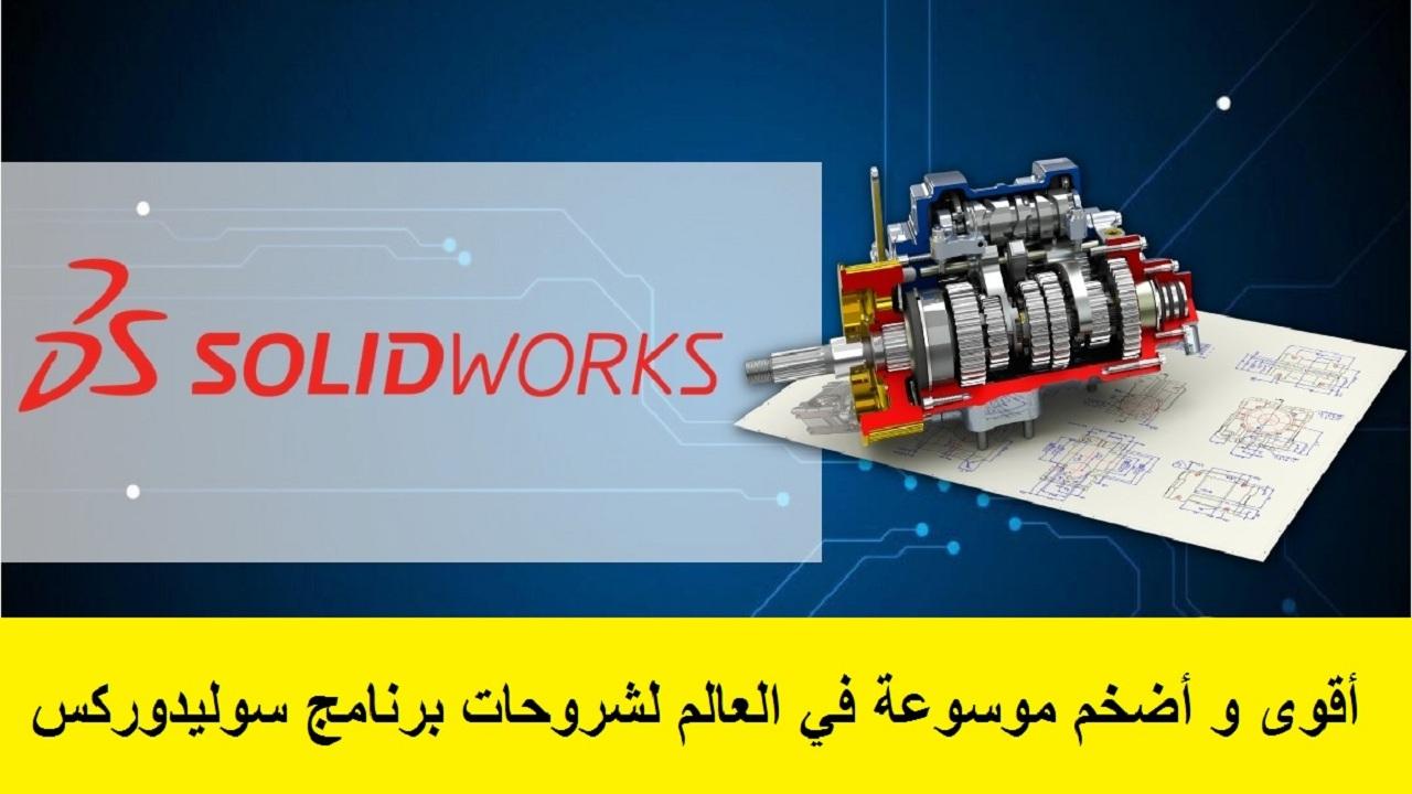 أقوى و أكبر موسوعة لشروحات برنامج سوليدوركس -  The Biggest Encyclopedia of Solidworks Tutorials Eaio_i10