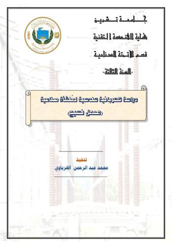 كتيب بعنوان دراسة كهربائية هندسية لمنشأة صناعية  F_a_i_10