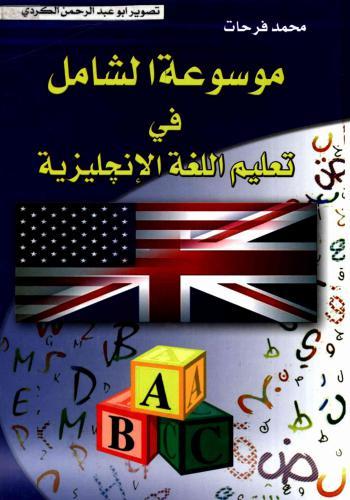 كتاب موسوعة الشامل في تعليم اللغة الانجليزية  F_e_i_10