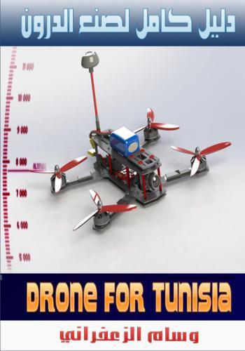 كتاب دليل كامل لصنع الطائرة بدون طيار ( الدرون )  F_g_t_10