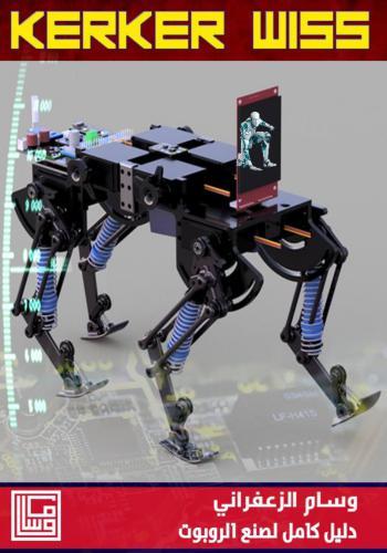 كتاب دليل كامل لصنع الروبوت  F_g_t_11