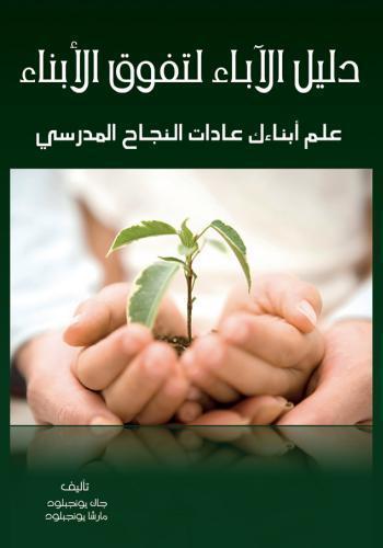 كتاب دليل الآباء لتفوق الأبناء  F_g_t_12