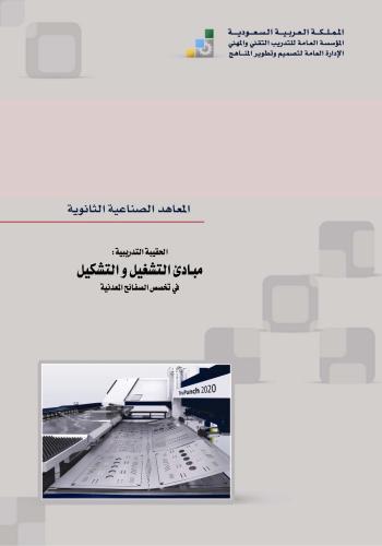 كتاب مبادئ التشغيل و التشكيل - في تخصص الصفائح المعدنية  F_m_e10
