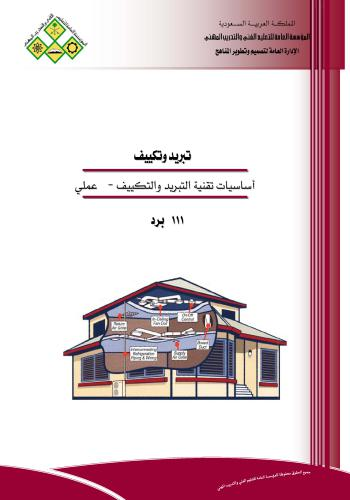 كتاب أساسيات تقنية التبريد و التكييف عملي  - صفحة 2 F_o_a_13