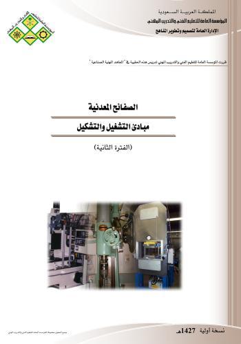 كتاب مبادئ التشغيل والتشكيل للصفائح المعدنية  F_o_m_10