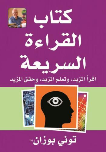 كتاب القراءة السريعة - The Speed Reading Book F_r10